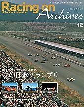 表紙: Racing on Archives Vol.12 | 三栄書房