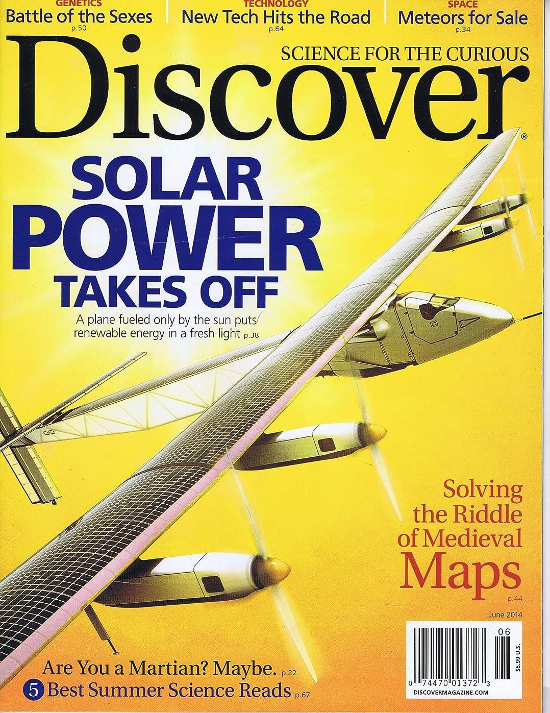 褒賞夕食を食べる貫通Discover [US] June 2014 (単号)