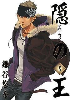 隠の王 8巻 (デジタル版Gファンタジーコミックス)