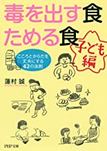 表紙: 毒を出す食 ためる食[子ども編] こころとからだを丈夫にする42の法則 PHP文庫 | 蓮村 誠