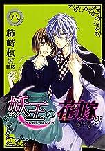妖王の花嫁(8)<完結> (冬水社・いち*ラキコミックス)
