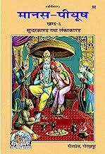 Manas-Peeyush (Sundarkand And Lankakand Bhag-6) Code 92 Hindi (Hindi Edition)