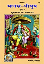 Manas-Peeyush (Sundarkand And Lankakand Bhag-6) Code 92 Hindi (Hindi Edition)