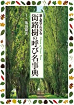 表紙: 街路樹の呼び名事典 葉と実でわかる | 亀田 龍吉