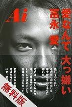 表紙: Ai 愛なんて 大っ嫌い 無料試し読み版 | 冨永愛