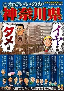 日本の特別地域 特別編集76 これでいいのか神奈川県 (地域批評シリーズ)...