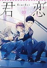 君恋 学生編 3 (愛蔵版コミックス)