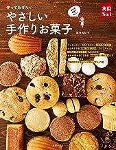 表紙: 作ってあげたい やさしい手作りお菓子 | 飯塚有紀子