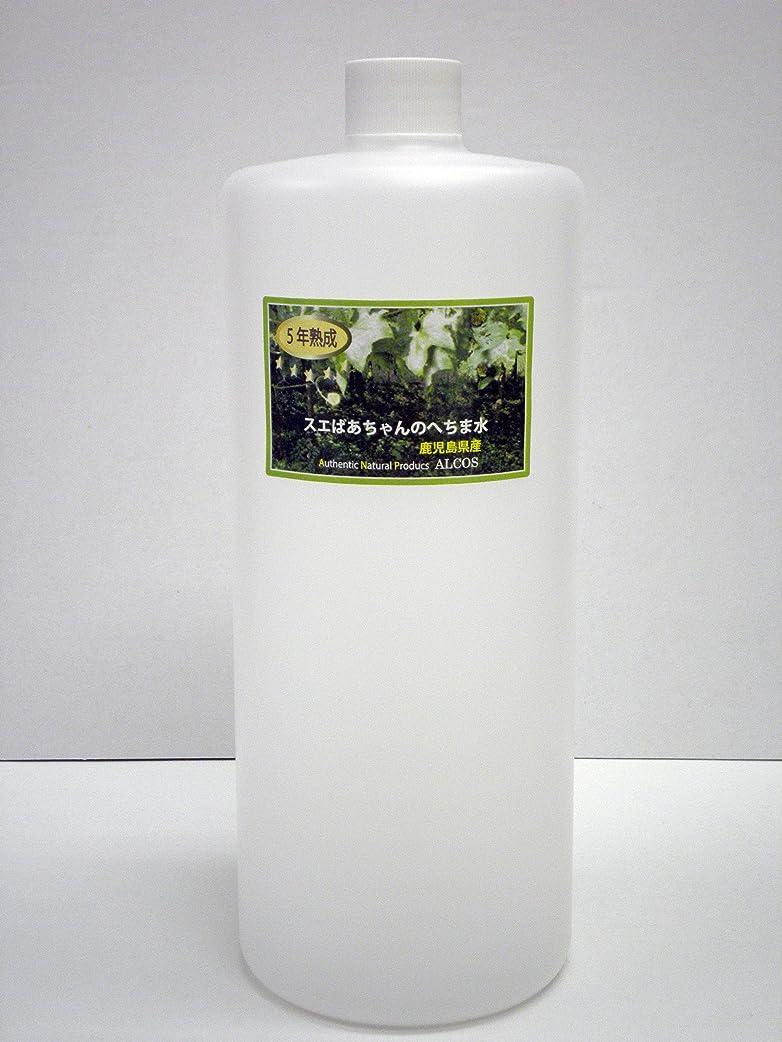 やがて強い実質的5年熟成スエばあちゃんのへちま水(容量1000ml)鹿児島県産?有機栽培(無農薬) ※完全無添加オーガニックヘチマ水100% ※商品のラベルはスエばあちゃんのへちま畑の写真です。ALCOS(アルコス) 天然へちま水 [5年1000]