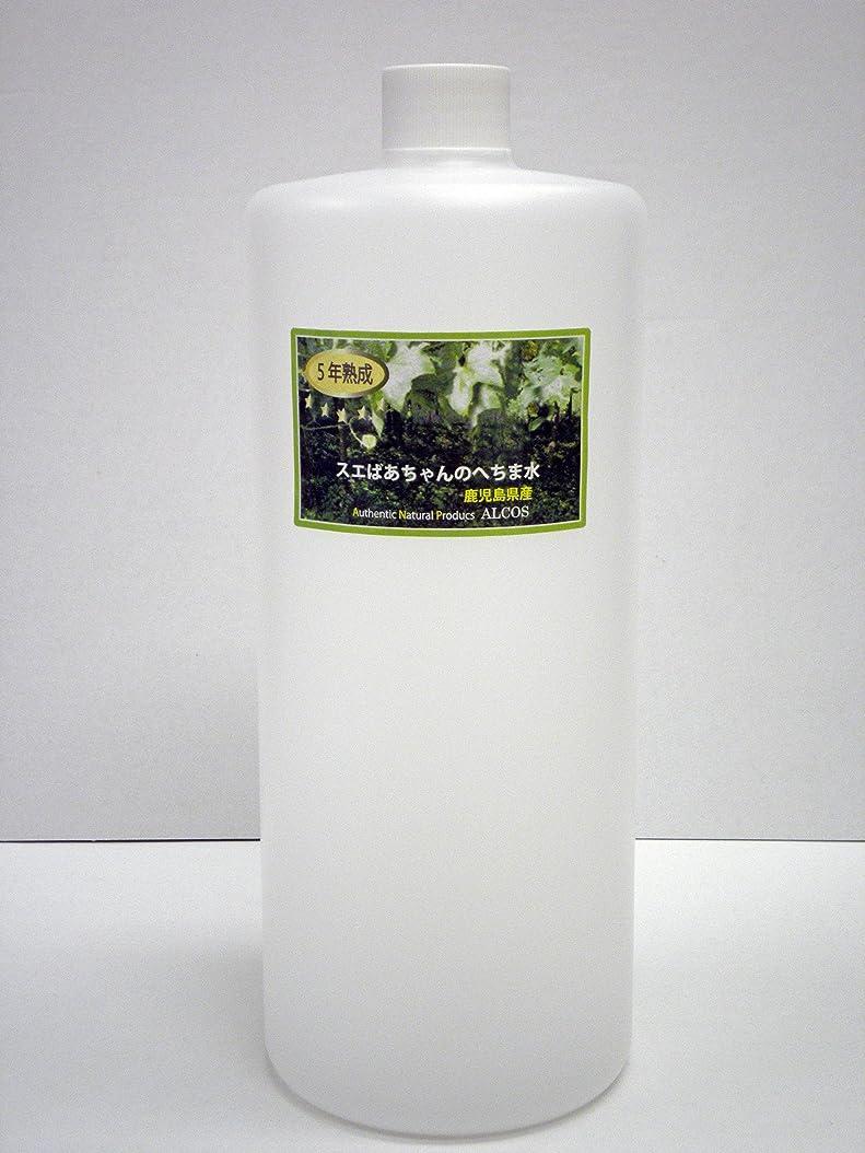 医薬品持続的バイオレット5年熟成スエばあちゃんのへちま水(容量1000ml)鹿児島県産?有機栽培(無農薬) ※完全無添加オーガニックヘチマ水100% ※商品のラベルはスエばあちゃんのへちま畑の写真です。ALCOS(アルコス) 天然へちま水 [5年1000]