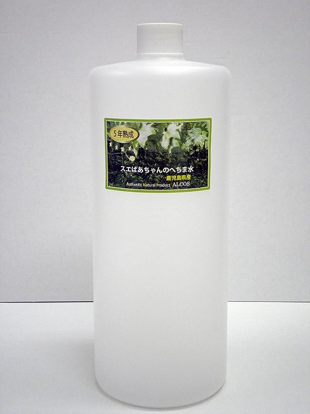 反対した高さ対応5年熟成スエばあちゃんのへちま水(容量1000ml)鹿児島県産?有機栽培(無農薬) ※完全無添加オーガニックヘチマ水100% ※商品のラベルはスエばあちゃんのへちま畑の写真です。ALCOS(アルコス) 天然へちま水 [5年1000]