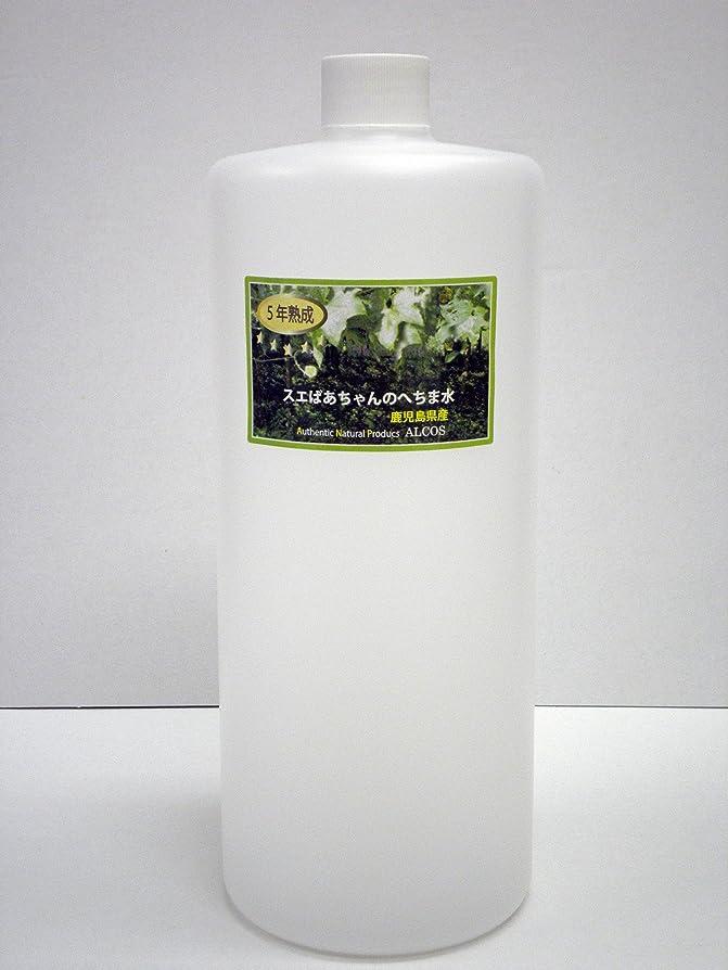 果てしない文明グラフ5年熟成スエばあちゃんのへちま水(容量1000ml)鹿児島県産?有機栽培(無農薬) ※完全無添加オーガニックヘチマ水100% ※商品のラベルはスエばあちゃんのへちま畑の写真です。ALCOS(アルコス) 天然へちま水 [5年1000]
