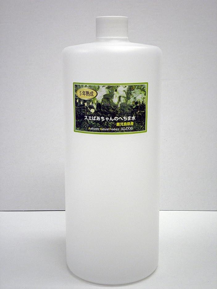 応じる泥爵5年熟成スエばあちゃんのへちま水(容量1000ml)鹿児島県産?有機栽培(無農薬) ※完全無添加オーガニックヘチマ水100% ※商品のラベルはスエばあちゃんのへちま畑の写真です。ALCOS(アルコス) 天然へちま水 [5年1000]