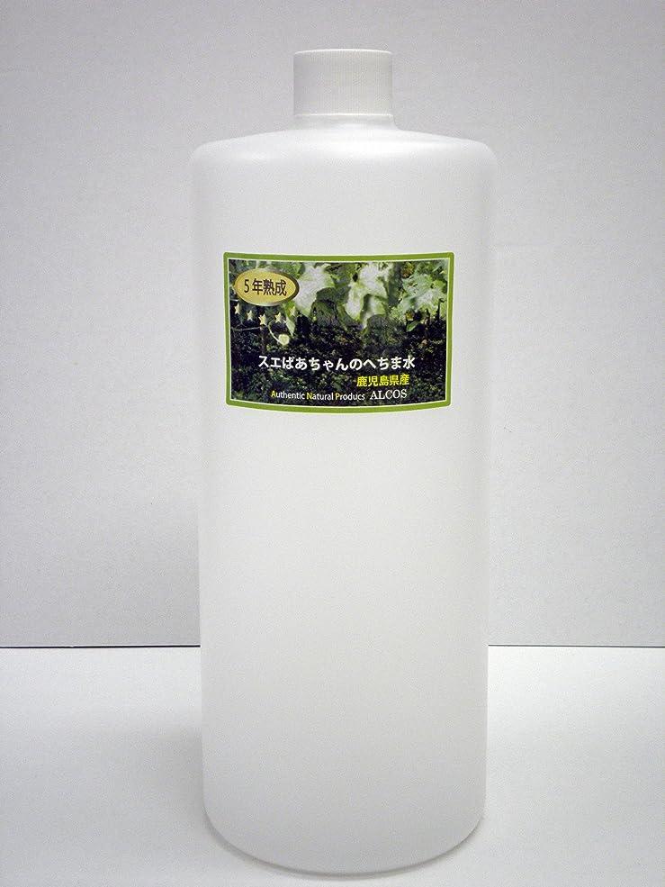 材料遺伝的被害者5年熟成スエばあちゃんのへちま水(容量1000ml)鹿児島県産?有機栽培(無農薬) ※完全無添加オーガニックヘチマ水100% ※商品のラベルはスエばあちゃんのへちま畑の写真です。ALCOS(アルコス) 天然へちま水 [5年1000]