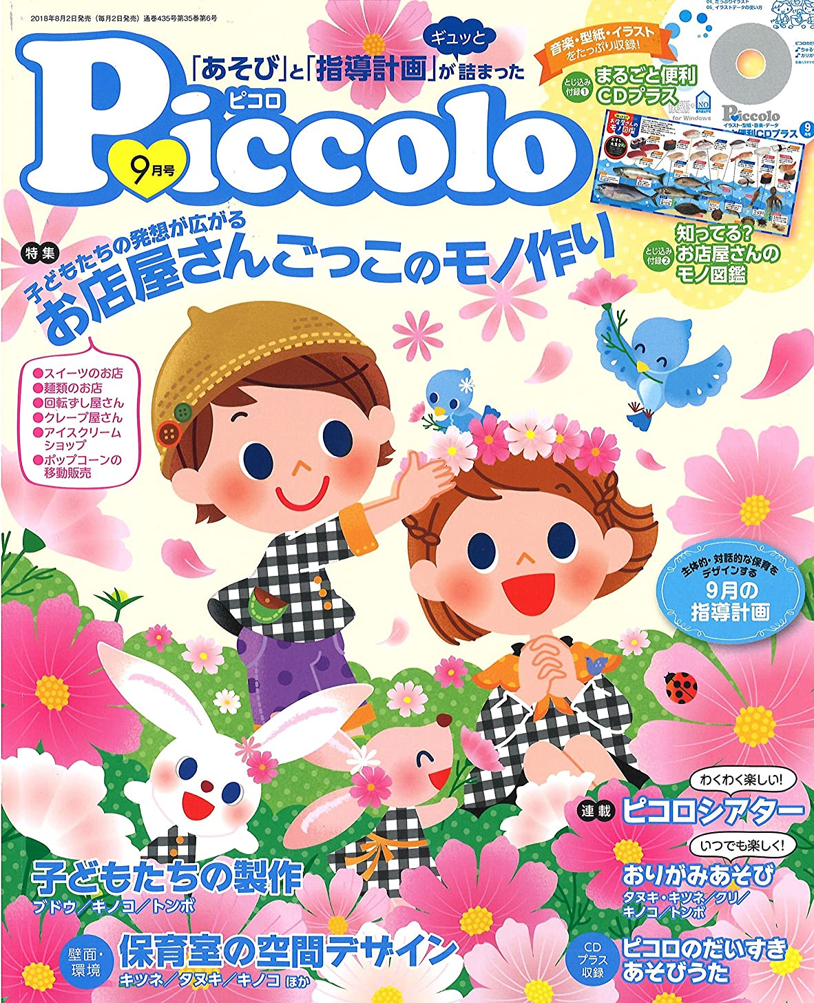 JAPANESE MAGAZINE Piccolo (Piccolo) 2018 September issue [magazine]