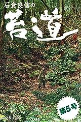 苔道 5号 苔道シリーズ Kindle版