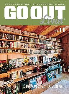 GO OUT特別編集 GO OUT LIVIN' Vol.11