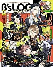 表紙: Bs-LOG 2021年3月号 [雑誌] | B's-LOG編集部