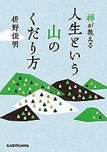 表紙: 禅が教える 人生という山のくだり方 (中経の文庫) | 枡野 俊明