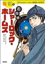 表紙: 10歳までに読みたい世界名作6 名探偵シャーロック・ホームズ | 横山洋子