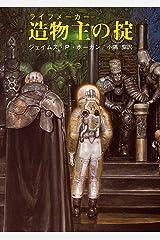造物主(ライフメーカー)の掟 (創元SF文庫) Kindle版