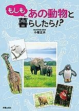 表紙: もしもあの動物と暮らしたら!?   小菅正夫