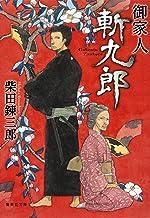 表紙: 御家人斬九郎 (集英社文庫)   柴田錬三郎