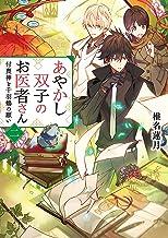表紙: あやかし双子のお医者さん 二 付喪神と千羽鶴の願い (富士見L文庫) | 新井 テル子