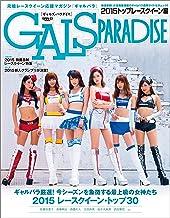 表紙: GALS PARADISE 2015 トップレースクイーン編 | 三栄書房