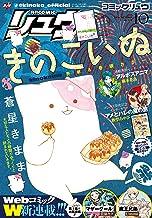 月刊COMICリュウ 2016年 10月号 [雑誌]