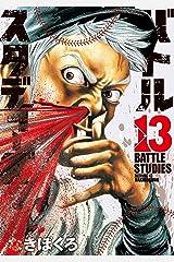 バトルスタディーズ(13) (モーニングコミックス) Kindle版