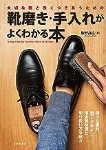 表紙: 大切な靴と長くつきあうための靴磨き・手入れがよくわかる本 (池田書店) | 飯野 高広