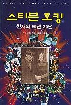 스티븐 호킹, 천재와 보낸 25년 / (1999 Korean Language Paperback)