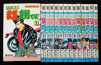 代打教師秋葉、真剣です! コミック 全14巻完結セット (少年チャンピオン・コミックス)