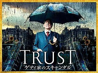 TRUST/トラスト ゲティ家のスキャンダル シーズン1 (字幕版)