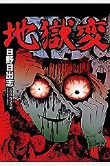 地獄変 Kindle版