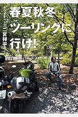 ホワイトベース二宮祥平の春夏秋冬ツーリングに行け! (一迅社ブックス) Kindle版