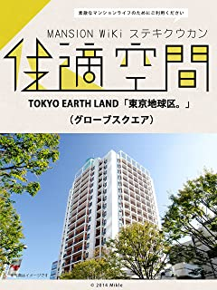 TOKYO EARTH LAND「東京地球区。」(グローブスクエア)のマンション情報 - 周辺環境や治安など住んでみて初めて分かる体験談等まとめました マンションwiki「住適空間」