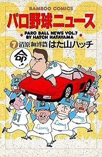 パロ野球ニュース (7)清原和博篇 (バンブーコミックス 4コマセレクション)