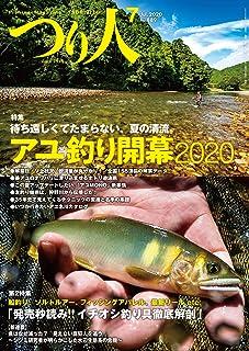 つり人 2020年7月号 (2020-05-25) [雑誌]