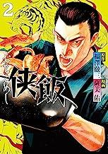 表紙: 侠飯(2) (ヤングマガジンコミックス) | 薩美佑