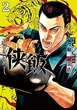 侠飯(2) (ヤングマガジンコミックス)