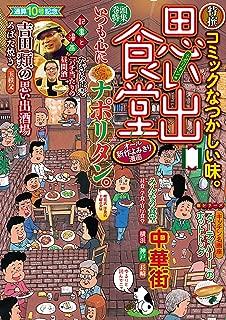 思い出食堂 ナポリタン編 (ぐる漫)