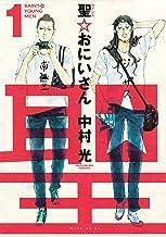 表紙: 聖☆おにいさん(1) (モーニングコミックス)   中村光