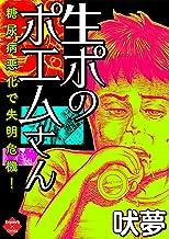 表紙: 生ポのポエムさん (エンペラーズコミックス) | 吠夢
