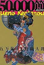 表紙: 五万節【電子特典付き】 (ビームコミックス) | 上野 顕太郎