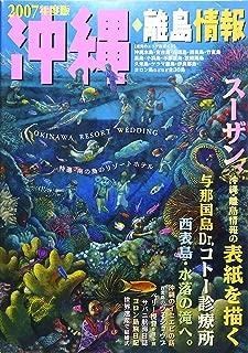 沖縄・離島情報〈2007年度版〉