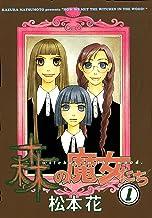 森の魔女たち(1) (ウィングス・コミックス)