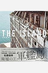 THE ISLAND 軍艦島 単行本