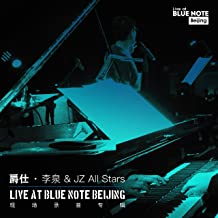 i want us to be together (Live at Blue Note Beijing)